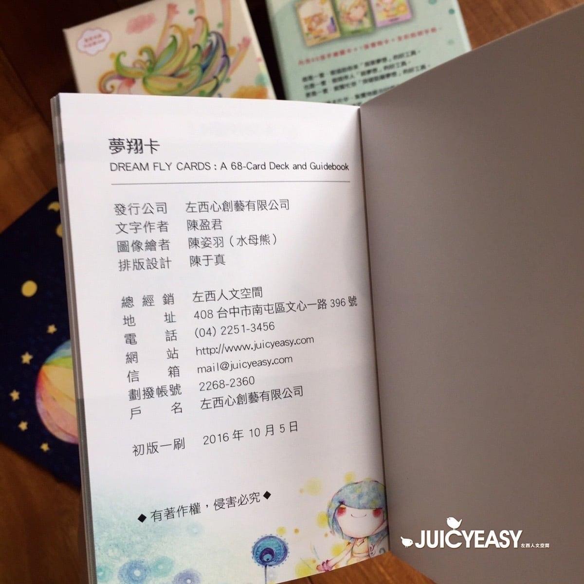 夢翔卡版權頁