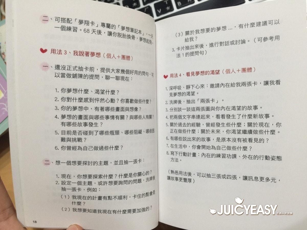 夢翔卡手冊內頁
