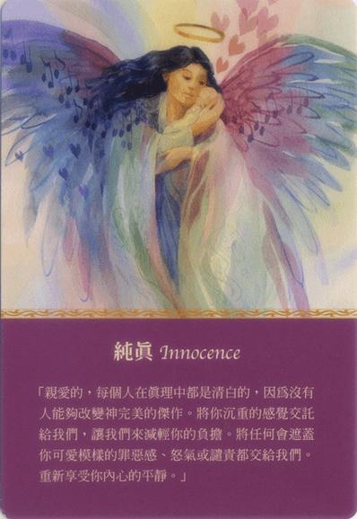 22innocence