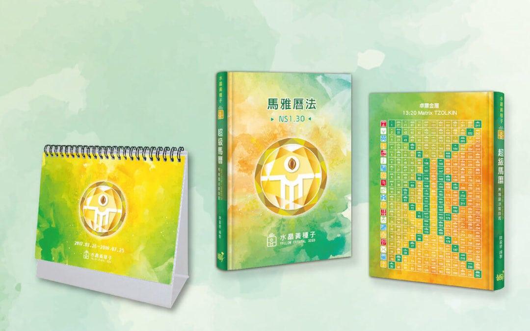 13月亮曆法實踐專書,13月亮曆法桌曆