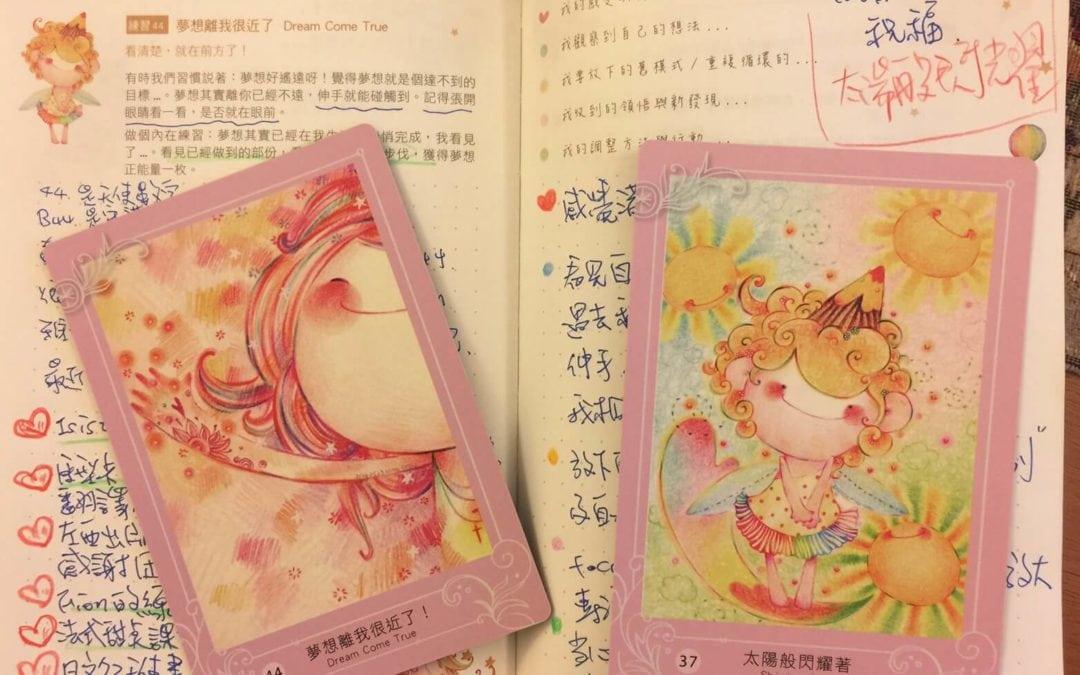 牌卡介紹:夢翔卡+夢想筆記書
