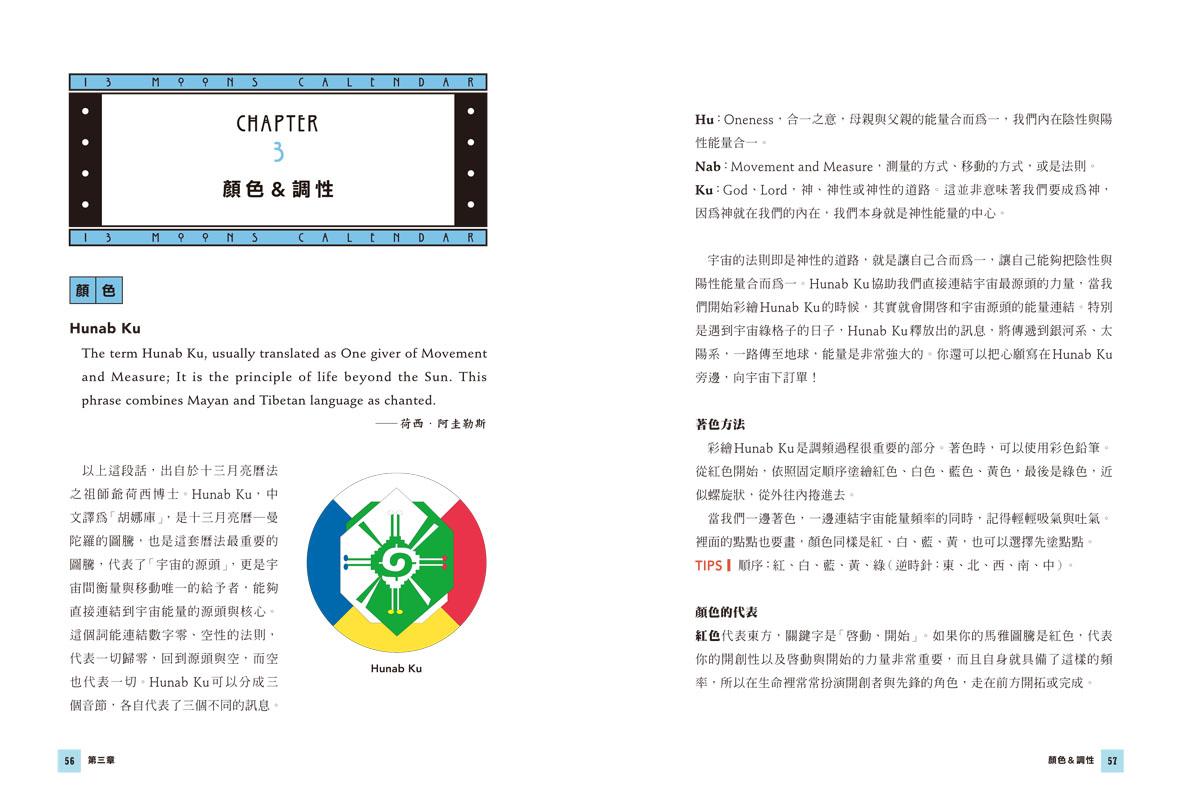 星際馬雅十三月亮曆:13調性×20圖騰-09