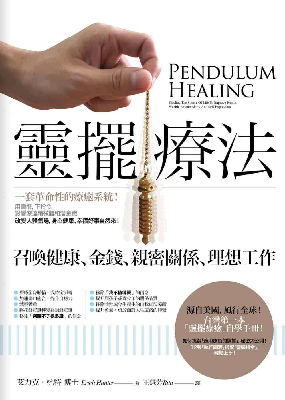Pendulum therapy call for health, money,-0