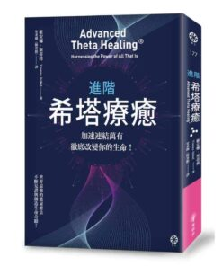 Advanced-Shita-Healing-Accelerate-the-connection-0