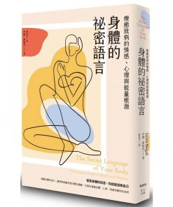 The-secret-language-of-the-body-healing-the-emotional-psychological-and-energy-roots-of-disease-0