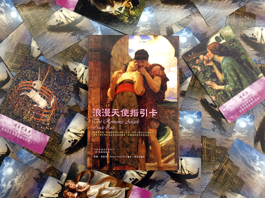 牌卡測驗-浪漫天使指引卡:愛情需要熱情、活潑與嬉戲的能量包裹著