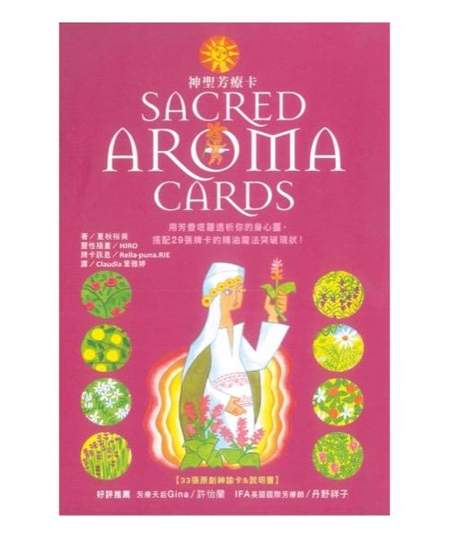 神聖芳療卡