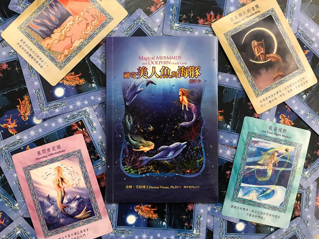 牌卡測驗-神奇美人魚與海豚指引卡:幫助你潛入無意識的汪洋,探索自己真實而深植的信念