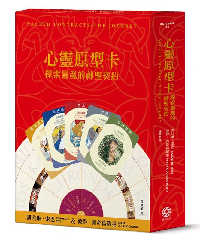 心靈原型卡中文版