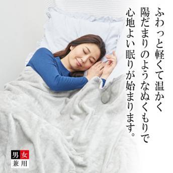 BSファイン毛布(ダブルサイズ)