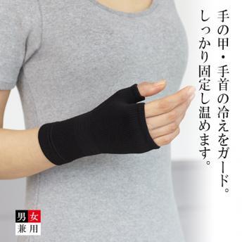 3G 手の平サポーター(片手/両手)