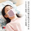 おやすみマスク(2枚組)