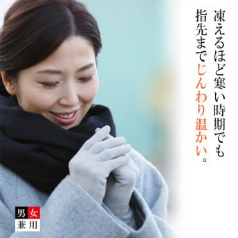 凍えるほど寒い冬でもじんわりポカポカ、指先まで温めます。
