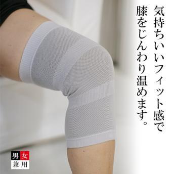 膝サポーター(両足分1組)