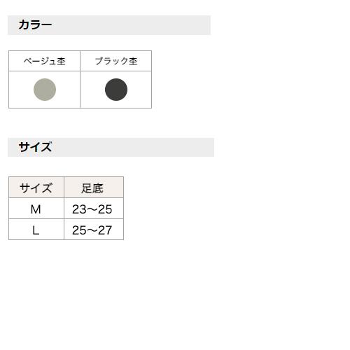足袋ソックス(1足/2足組)