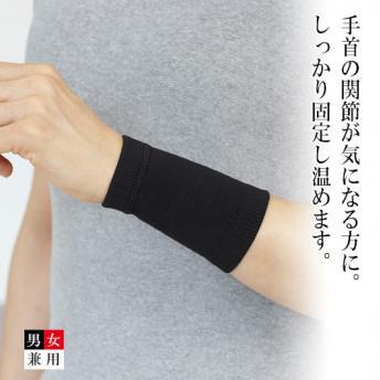 手首の関節が気になる方に。しっかり固定し温めます。