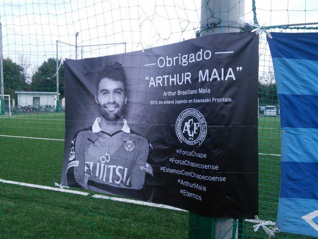 アルトゥール・マイア選手を追悼する幕も掲げられた
