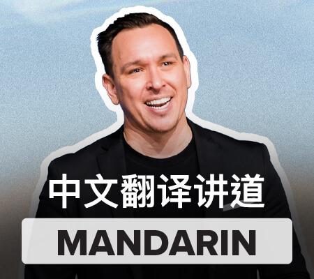 Watch our Mandarin service online now!