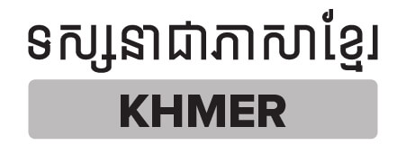 Watch our Khmer service online now!