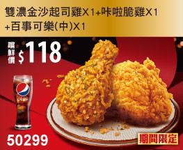 50299-雙濃金沙起司雞嚐鮮券