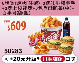 50283-優惠券