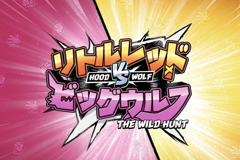 Hood vs Wolf