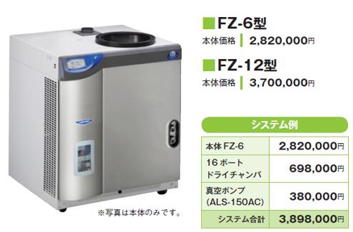 真空凍結乾燥機 FZ-6