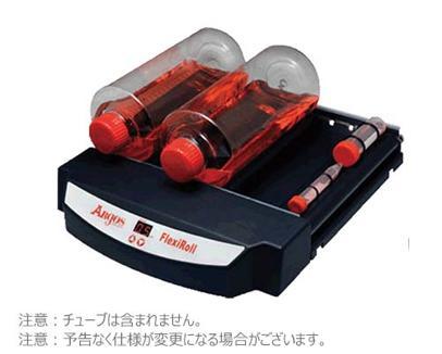 FlexiRoll ベンチトップローラーシェーカー