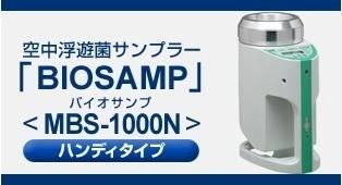 アイソレーター用 BIO SAMP MBST-2000