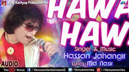 Hawa Hawa Full Song   Hassan Jahangir   90s Bollywood