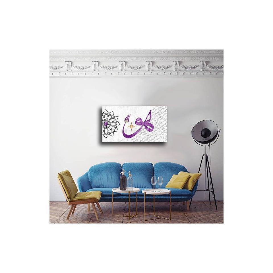 لوحة بتصميم كنفا ماندالا مزخرفة بخط عربي
