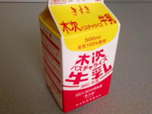 パスチャライズ牛乳