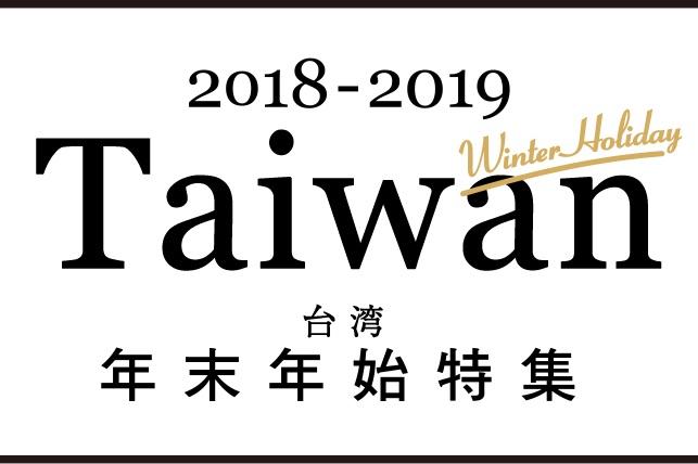 2018-2019 / 台湾年末年始特集 [ VELTRA ]