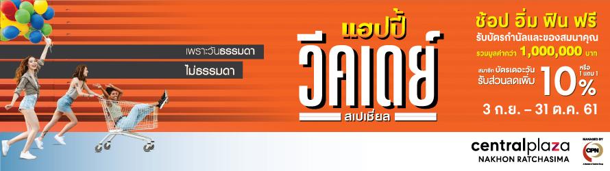c9310253-banner_happyweekend_001