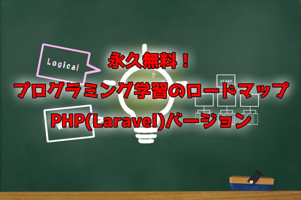 プログラミング独学の完全ロードマップ