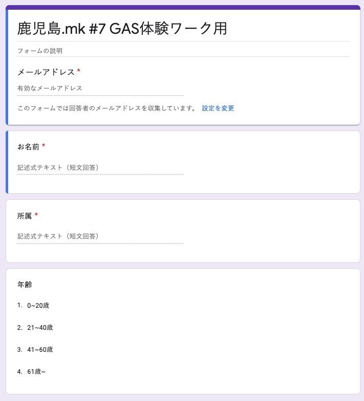鹿児島.mk_サンプルフォーム