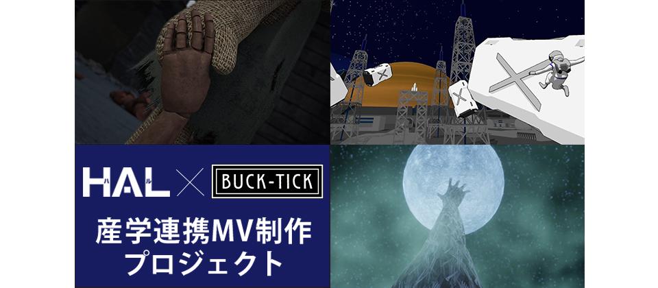 デビュー30周年・BUCK-TICKのMV...