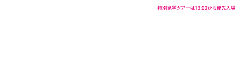 2020/1/22(WED)国立代々木競技場 第一体育館 13:30-18:30 ★特別見学ツアーは、13:00から優先入場開始!