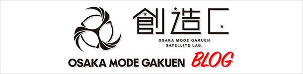 TOKYO MODE BLOG(東京モード学園キャンパスライフブログ)