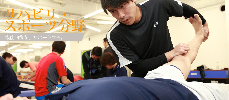 リハビリ・スポーツ分野 機能回復をサポートする。