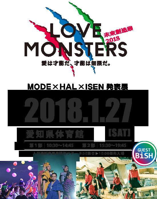 未来創造展2018 2018.1.27(SAT)愛知県体育館 GUEST BiSH