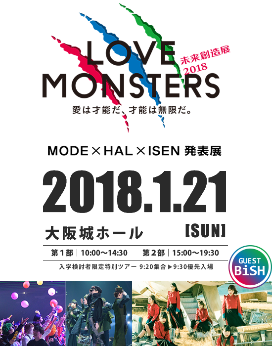未来創造展2018 2018.1.21(SUN)大阪城ホール GUEST BiSH