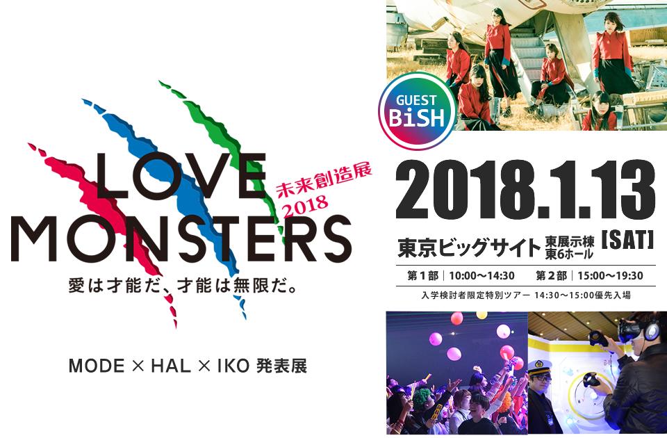 未来創造展2018 2018.1.13(SAT)東京ビッグサイト GUEST BiSH