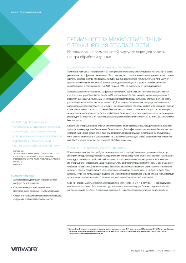Thumb original nsx 0107   an introduction to the security advantages of micro segmentation   ru