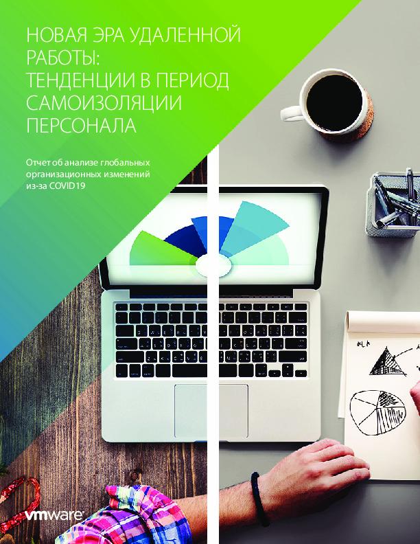 Square cropped thumb original the remote work era trends in the distributed workforce   ru 5ffbb24cb417c9bc
