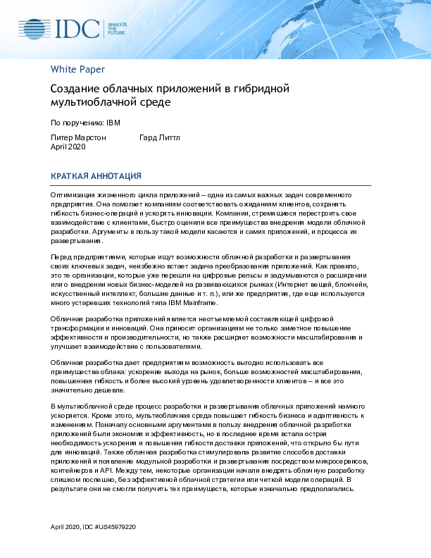 Thumb original building cloud native applications idc paper europe russian final deliverable
