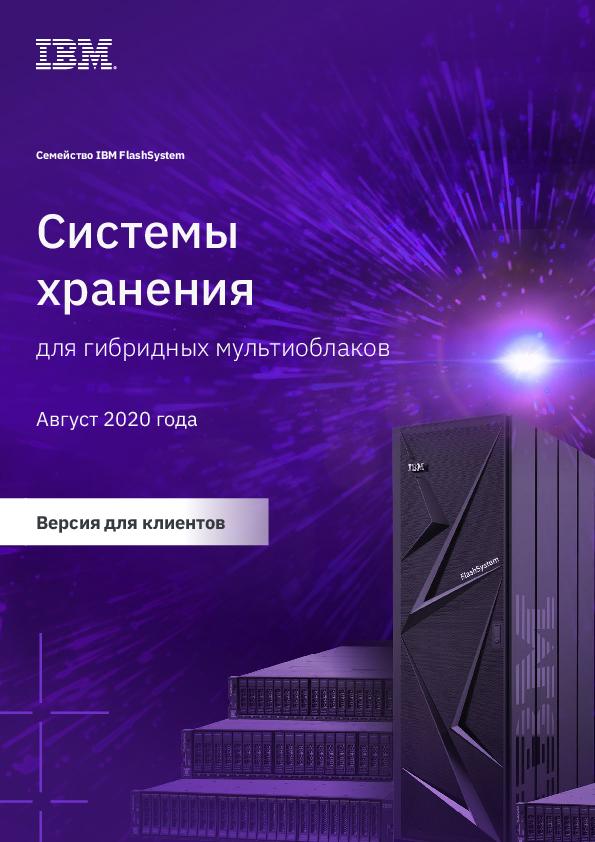 Square cropped thumb original ibm flashsystem e book cf ru august 2020 67034567ruru fb9375ec850fc14b