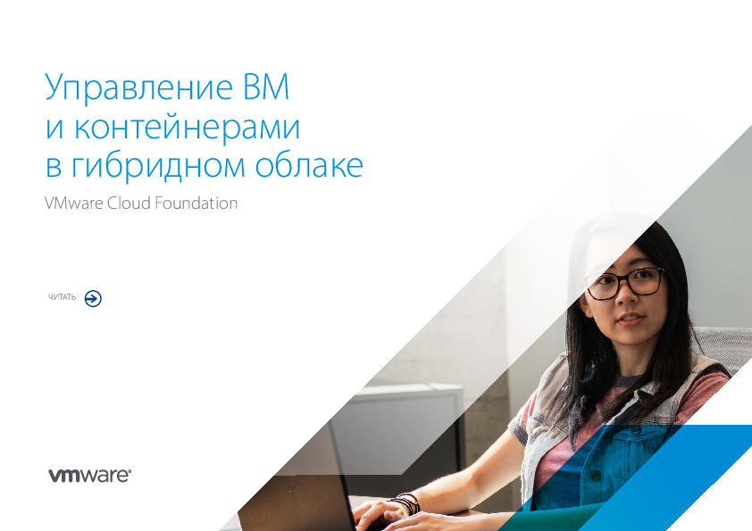 Thumb original how to manage vms and containers across hybrid cloud   ru