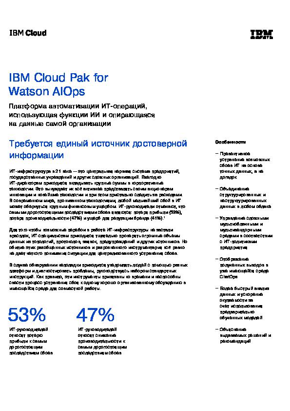 Thumb original ibm cloud pak for watson aiops ru ru final 22038022ruru