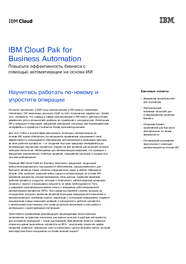 Square cropped thumb original ibm cloud pak for business automation 43037143ruru 42cc2c2398a1393e